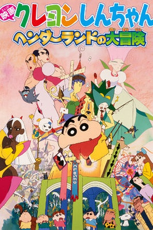 Crayon Shin-chan the Movie: Adventure in Henderland