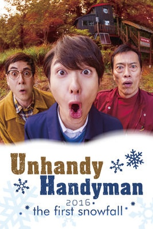 Unhandy Handyman 2016: The First Snowfall