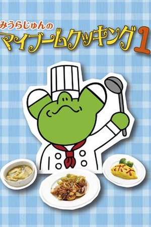 Miura Jun's My Boom Cooking