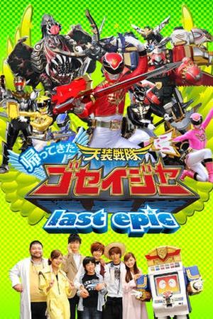 Tensou Sentai Goseiger Returns