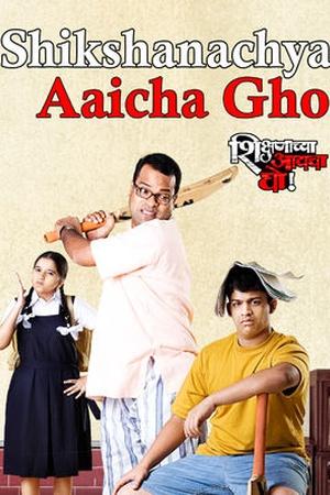 Shikshanachya Aaicha Gho