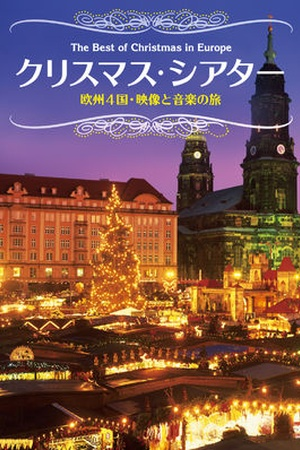 Christmas Theater: The Best of Christmas in Europe