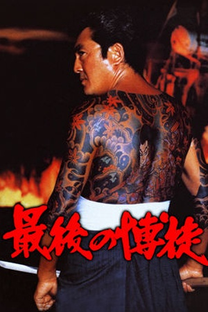 The Last True Yakuza