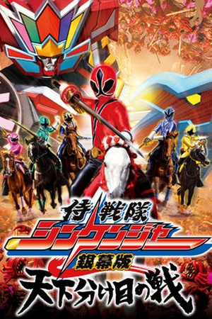 Samurai Sentai Shinkenger the Movie: The Fateful War