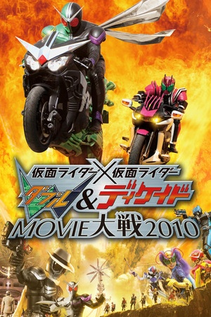 Kamen Rider × Kamen Rider W and Decade Movie Taisen 2010