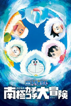 Doraemon the Movie: Great Adventure in the Antarctic Kachi Kochi