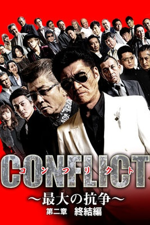 Conflict: Saidai no Kousou I
