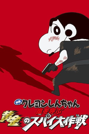 Crayon Shin-chan the Movie: The Storm Called: Operation Golden Spy
