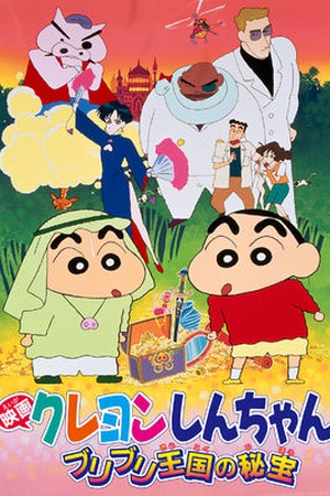 Crayon Shin-chan the Movie: The Secret Treasure of Buri Buri Kingdom