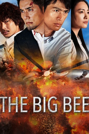 The Big Bee