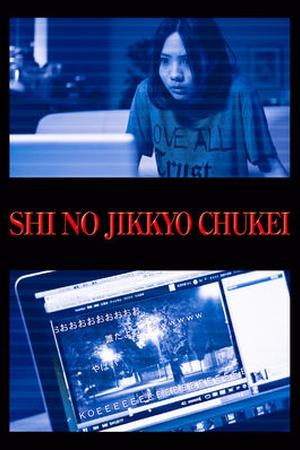 Shi no Jikkyo Chukei