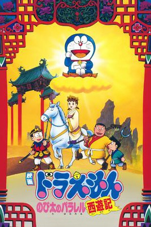 Doraemon the Movie: The Record of Nobita's Parallel Visit to the West