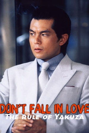 Don't Fall in Love: The Rule of Yakuza
