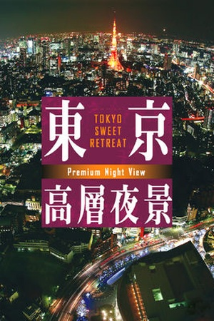 Tokyo Sweet Retreat: Premium Night View